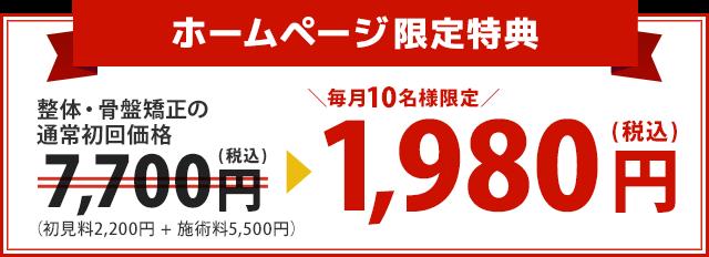 首肩整体の通常初回価格7,700円が、毎月10名様限定1,980円に!